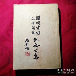 开明书店二十周年纪念文集  民国版