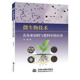 微生物技术在农业饲料与肥料中的应用