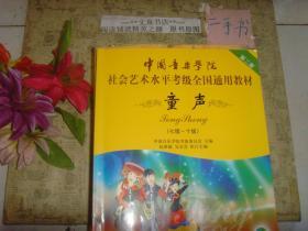 中国音乐学院社会艺术水平考级全国通用教材 童声(七级~十级)》无光盘