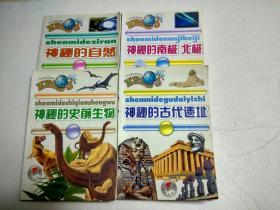 小学生课外拼音读物:科普知识《神秘的自然》《神秘的史前生物》《神秘的古代遗址》《神秘的南极  北极》