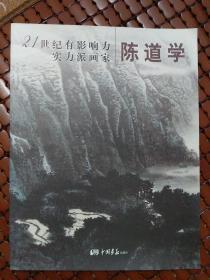 21世纪有影响力实力派画家·陈道学