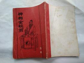 神相金较剪(古本)附图.1993年1版1印