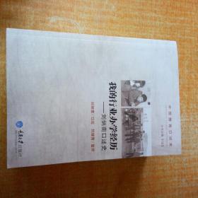 我的行业办学经历——刘炳南口述史 签名本