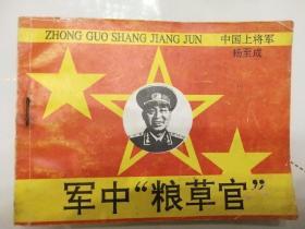 """中国上将军杨至成军中""""粮草官"""""""