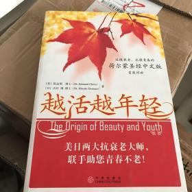 越活越年轻(荷尔蒙圣经中文版)