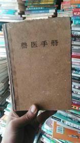 兽医手册(有油渍)