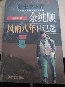 壮志中华行-余纯顺-风雨八年日记选/外来之家