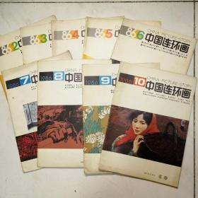 中国连环画86年  九本齐售