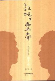 说吧,云南——人文学者访谈录