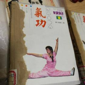 中国气功月刊1992年1一一6册全合售