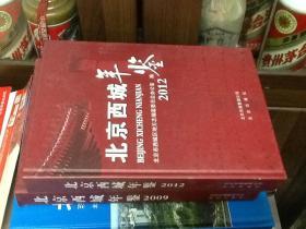 北京西城年鉴2012