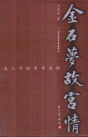 金石梦故宫情:我心中的爷爷马衡