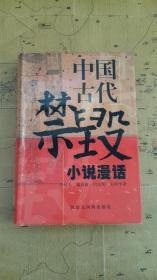 中国古代禁毁小说漫话