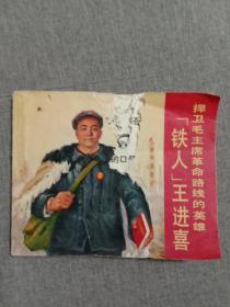 连环画  捍卫毛主席革命路线的英雄铁人王进喜(封面至64页上方有由大到小的缺口)