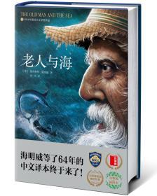 老人与海(全新未删节插图珍藏版)作家榜经典文库 [The Old Man and The Sea]
