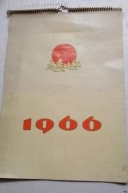 1966年美术挂历 文革体裁 13张全