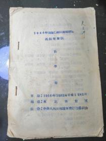 1956年全国乙级队篮球联赛 沈阳竞赛区秩序册