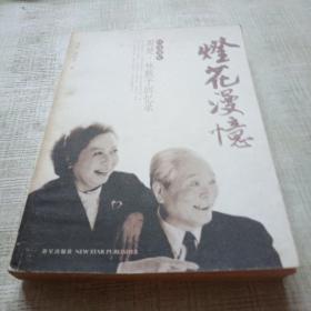 灯花漫忆:周楚·林默予回忆录