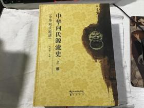 中华向氏源流史 (中华向氏通谱)上下部(16开精装,全新库存书)
