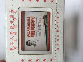 幻灯片《向工人阶级的好战士刘坤同志学习》
