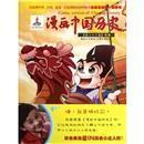 漫画中国历史(18-26)(三国+两晋+南北朝+隋朝)