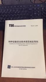 特种设备安全技术规范制定导则 TSG 01—2014