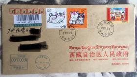 2019猪年西藏拜年邮票首日实寄封(落地穗花邮戳)