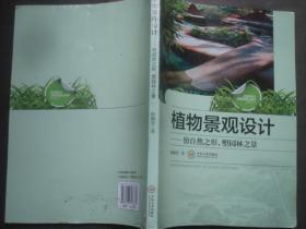 植物景观设计:仿自然之形,塑园林之景.