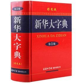 新华大字典(第3版 彩色本)