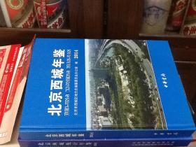 北京西城年鉴2014