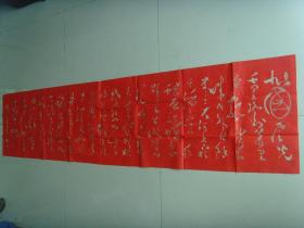 宋志祥:书法:毛泽东《沁园春 雪》(带信封)