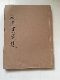 应用图案集 (1948年印刷)