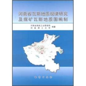 河南省瓦斯地质规律研究及煤矿瓦斯地质图编制
