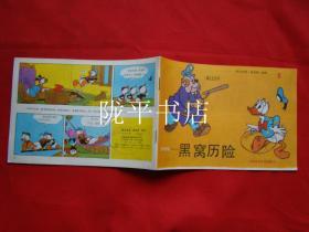 唐老鸭——黑窝历险