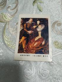 1984年画家及其妻子日历卡片