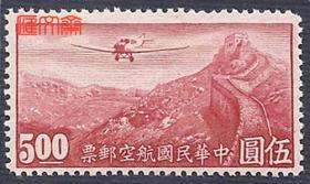 民国航空邮票,民航3,北平三版 航空邮票,飞机飞跃万里长城图、高值【红色 伍圆5.00】全新一枚。