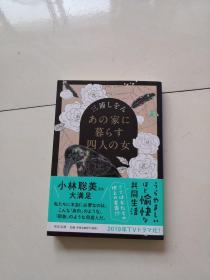 那家住的4个女人 三浦紫苑新书 日文原版 あの家に暮らす四人の女 中公文库 日本文学