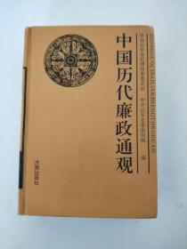 中国历代廉政通观