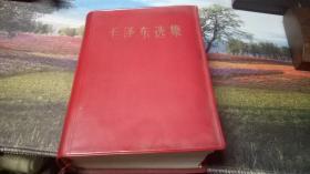 毛泽东选集【合订一卷本软精装】有毛像、有函套 ,有印装质量检查证第8号