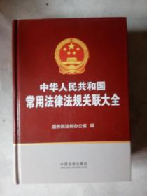 中华人民共和国常用法律法规关联大全