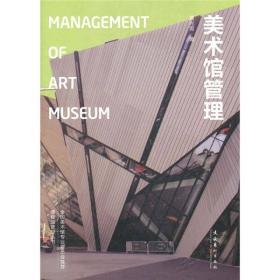 美术馆管理:Management of Art Museum