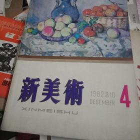新美术1982-4