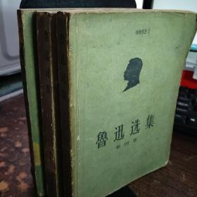 鲁迅选集第2.3.4卷【3本合售】