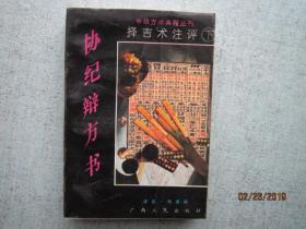 协纪辩方书 【择吉术注评】 【中华方术典籍丛刊】下册  1827