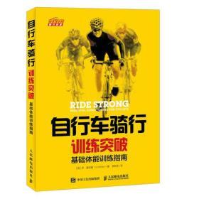 自行车骑行训练突破基础体能训练指南