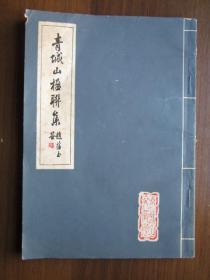 青城山楹联集(赵蕴玉签)