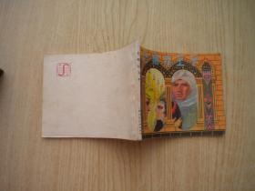 《巴斯拉王子》天方夜谭,64开潘宝兴绘,上海1985出版,789号。连环画