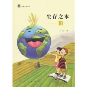 """生存之本——粮(""""珍爱美丽家园""""系列丛书)"""
