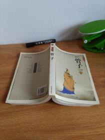 中国古典名著普及丛书:管子
