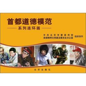 首都道德模范系列连环画(全十册)